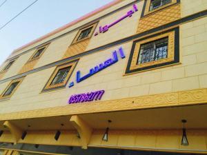 Hostels und Jugendherbergen - Ajwaa Almsaa Wadi Ad Dawasir
