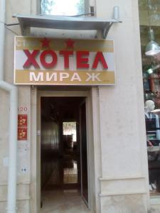 Hotel Mirage Pleven, Плевен