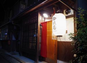 Kyoto Guesthouse Otabi-an, Affittacamere  Kyoto - big - 22