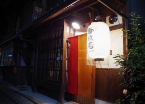 Kyoto Guesthouse Otabi-an, Penziony  Kjóto - big - 29