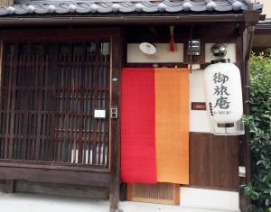 Kyoto Guesthouse Otabi-an, Penziony  Kjóto - big - 28