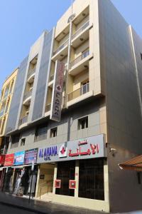 Al Amana Hotel