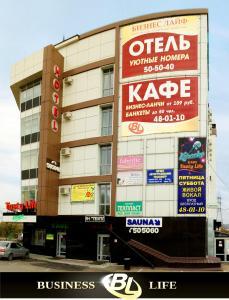 Отель Бизнес Лайф