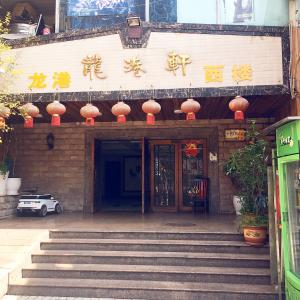Uhome Hostel, Hostels  Guiyang - big - 14