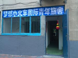 Hostels und Jugendherbergen - Shenyang Dream Train Hostel