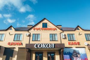 Hotel Sokol - Novo-Sergiyevskiy