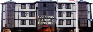 Gostinitsa Chetyre Sezona - Ayvazovskoye