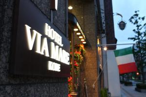 Hotel Viamare Kobe