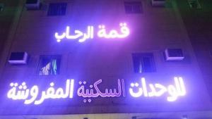 obrázek - Qimat Alrehab