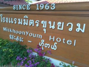 Mitkhoonyoum Hotel - Ban Mae Salap