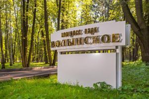 Congress-Park Volynskoe