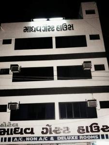 Auberges de jeunesse - Hotel Madhav