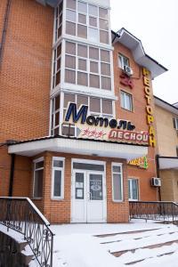 Мотель Лесной, Горки-10