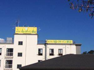 Auberges de jeunesse - Hotel Select Inn Tsuyama