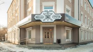 米克海尔斯特罗哥夫酒店