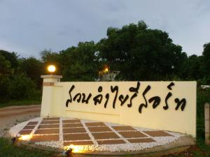 Suan Lam Yai Resort - Ban Dong Sawan