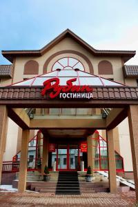 Rubin Hotel - Yuzhno-Sakhalinsk