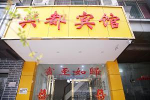 obrázek - Hefei Xingdu Inn