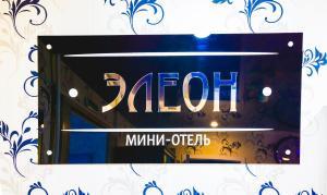 Отель Элеон, Пермь