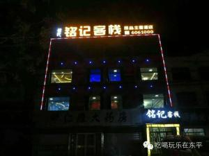 Hostales Baratos - Dongping Memorize Inn