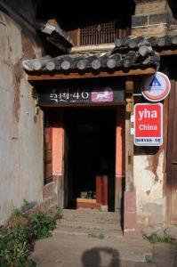 Auberges de jeunesse - Shaxi Horse Pen 46 YHA