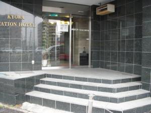Auberges de jeunesse - Kyowa Station Hotel