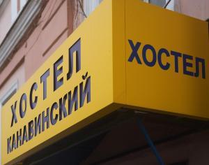 Хостел Канавинский, Нижний Новгород