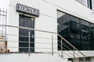 Хостел На Навагинской