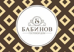 Guest house Babinov - Borovoy