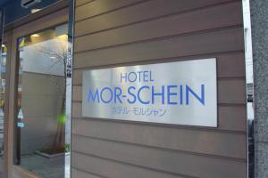 Hotel Morschein, Отели  Мацумото - big - 30