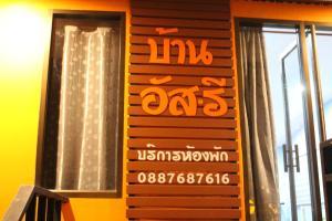 Baan Asree, Nyaralók  Aunang-part - big - 86