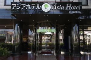 Asia Hotel Narita, Hotely  Narita - big - 7