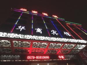 obrázek - Huashang Hotel