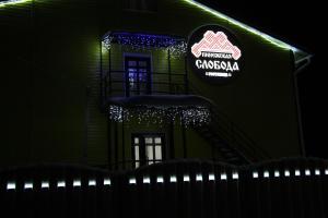Гостиницы Карпогор