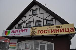 Motel Melnitsa - Peskovatka