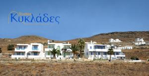 Hostels e Albergues - Kyklades