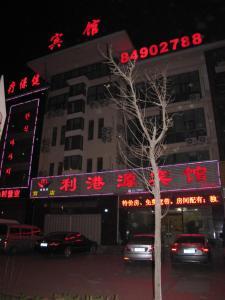 Li Gang Yuan Hotel, Hotels  Qingdao - big - 28