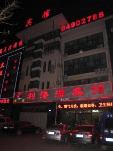 Li Gang Yuan Hotel, Hotels  Qingdao - big - 1