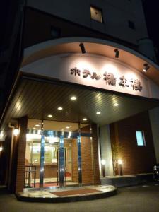 Auberges de jeunesse - Hotel Hashimotorou