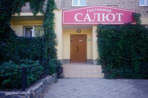 Hotel Salut - Novoorsk