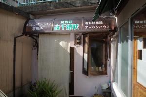 Auberges de jeunesse - Kashi Besso Takachiho
