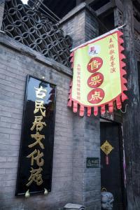 Pingyao Jintaisheng Hotel, Penzióny  Pingyao - big - 31