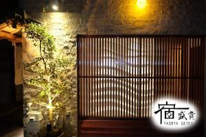 SEIKI & BEGIN, Holiday homes  Kyoto - big - 28