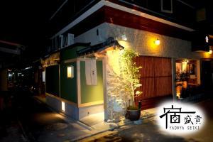 SEIKI & BEGIN, Holiday homes  Kyoto - big - 29