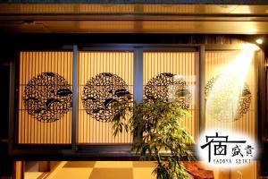 SEIKI & BEGIN, Holiday homes  Kyoto - big - 37