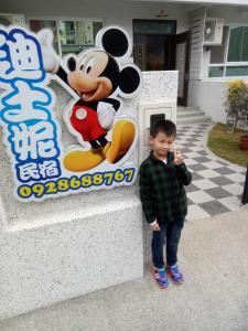 Disney B&B, Bed & Breakfast  Città di Taitung - big - 13