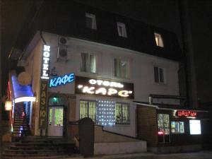 Kars Hotel - Vodopadnyy