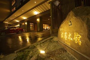 Ryotei Matsuya Honkan Suizenji - Accommodation - Kumamoto