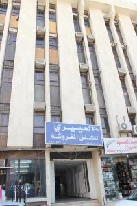 Al Eairy Apartment-Alqaseem 2