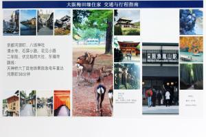 Osaka Umeda Yuan Hostel, Hostels  Osaka - big - 74